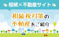 相続×不動産サイト